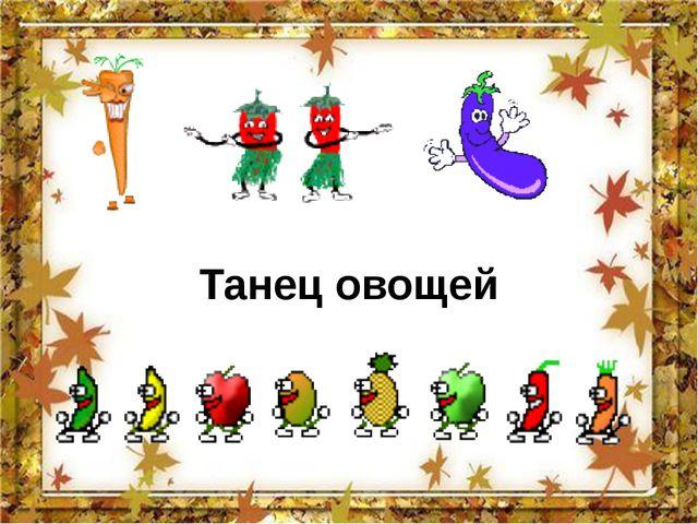 Танец овощей