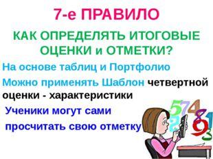 7-е ПРАВИЛО КАК ОПРЕДЕЛЯТЬ ИТОГОВЫЕ ОЦЕНКИ и ОТМЕТКИ? На основе таблиц и Порт