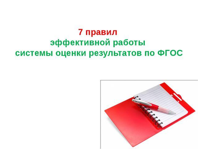 7 правил эффективной работы системы оценки результатов по ФГОС