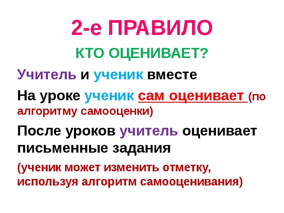2-е ПРАВИЛО КТО ОЦЕНИВАЕТ? Учитель и ученик вместе На уроке ученик сам оценив...
