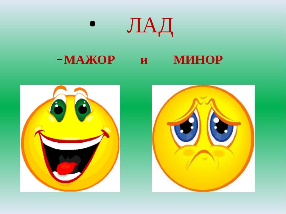 ЛАД МАЖОР и МИНОР