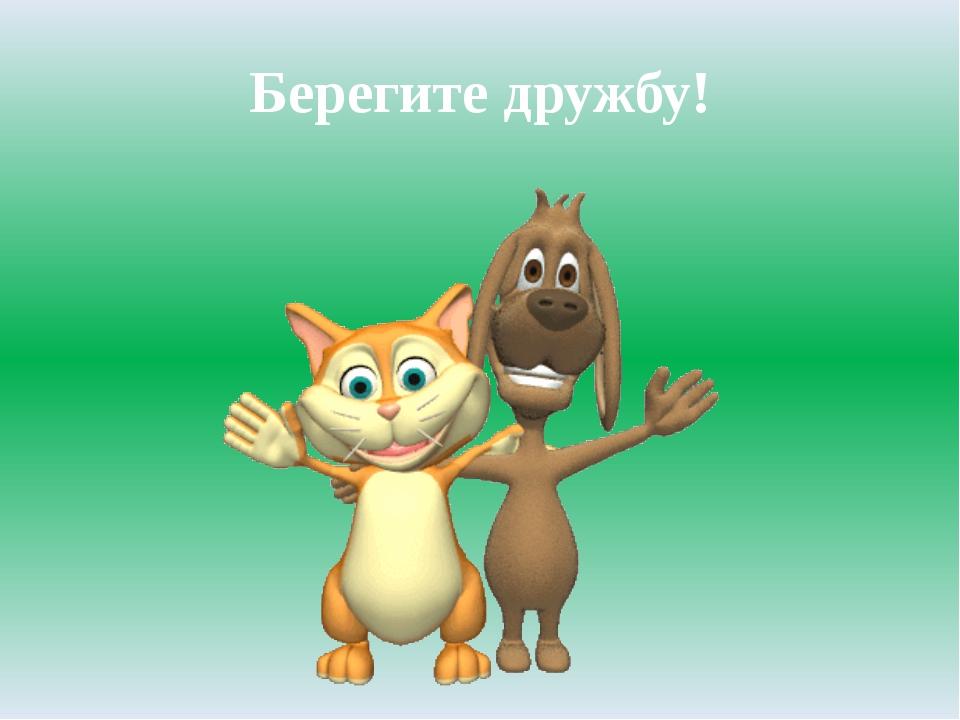 Берегите дружбу!
