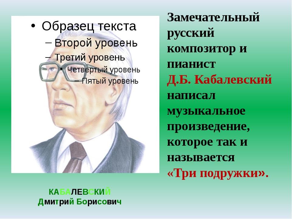 КАБАЛЕВСКИЙ Дмитрий Борисович Замечательный русский композитор и пианист Д.Б....