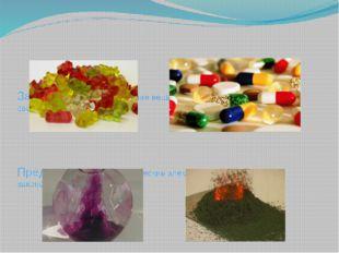 Задача химии – получение веществ с заранее заданными свойствами. Предмет хим