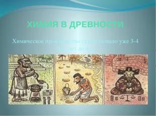 ХИМИЯ В ДРЕВНОСТИ Химическое производство существовало уже 3-4 тыс. лет до н.э.