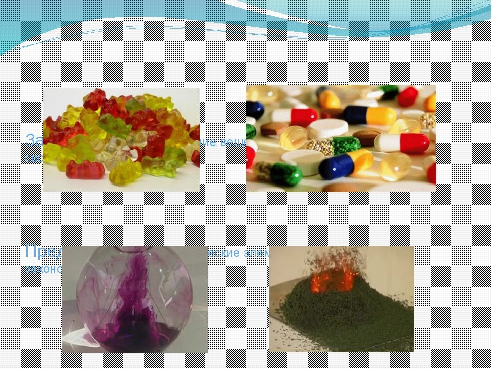 Задача химии – получение веществ с заранее заданными свойствами. Предмет хим...