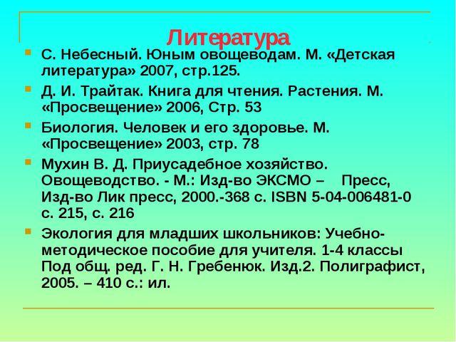 Литература С. Небесный. Юным овощеводам. М. «Детская литература» 2007, стр.12...