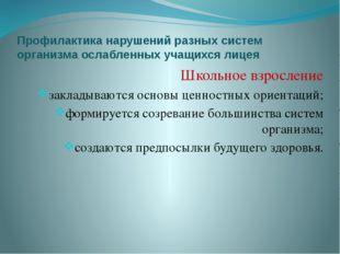 Профилактика нарушений разных систем организма ослабленных учащихся лицея Шко