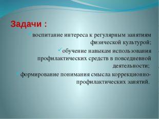 Задачи : воспитание интереса к регулярным занятиям физической культурой; обу