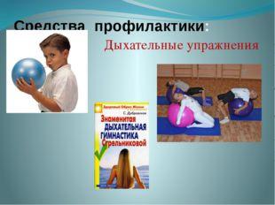 Средства профилактики: Дыхательные упражнения