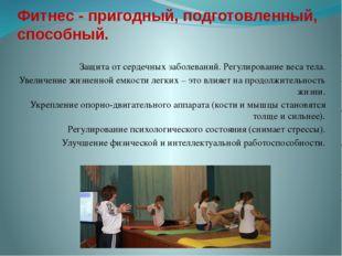 Фитнес - пригодный, подготовленный, способный. Защита от сердечных заболевани