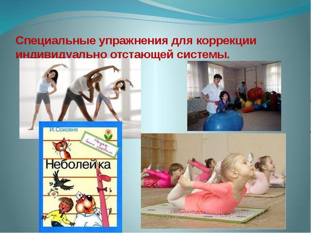 Специальные упражнения для коррекции индивидуально отстающей системы.