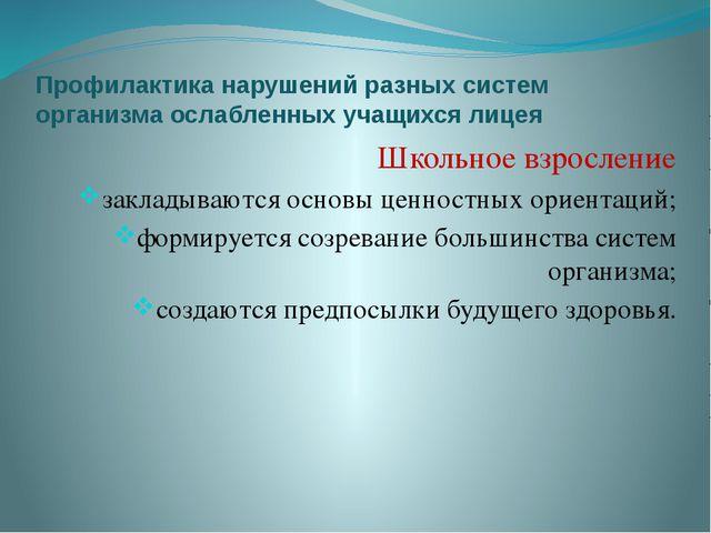 Профилактика нарушений разных систем организма ослабленных учащихся лицея Шко...