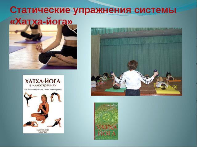 Статические упражнения системы «Хатха-йога»