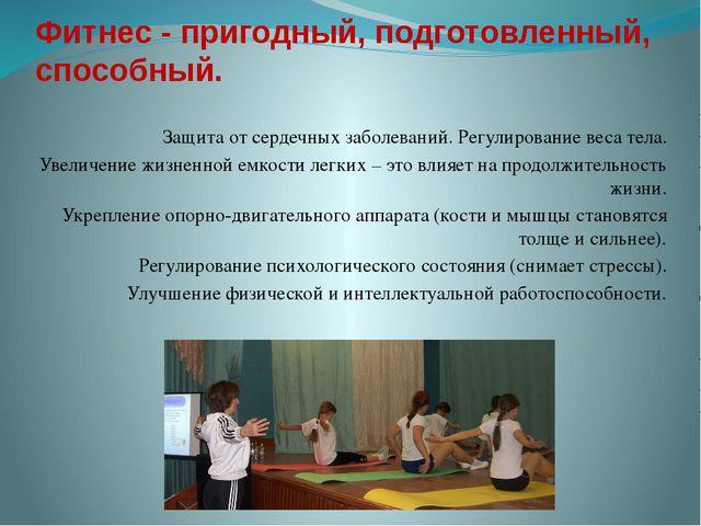 Фитнес - пригодный, подготовленный, способный. Защита от сердечных заболевани...