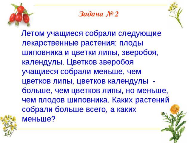 Задача № 2 Летом учащиеся собрали следующие лекарственные растения: плоды шип...