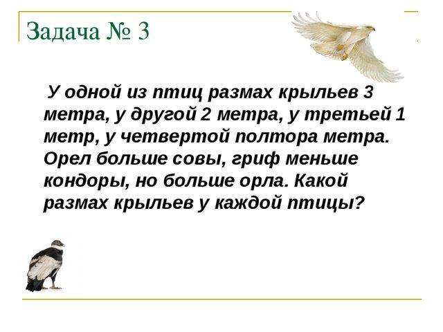 Задача № 3 У одной из птиц размах крыльев 3 метра, у другой 2 метра, у третье...