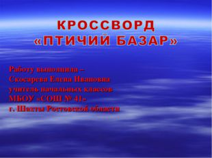 Работу выполнила – Скосарева Елена Ивановна учитель начальных классов МБОУ «С