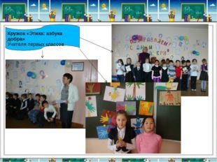 Кружок «Этика: азбука добра» Учителя первых классов