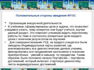 Положительные стороны введения ФГОС Организация внеурочной деятельности В уче