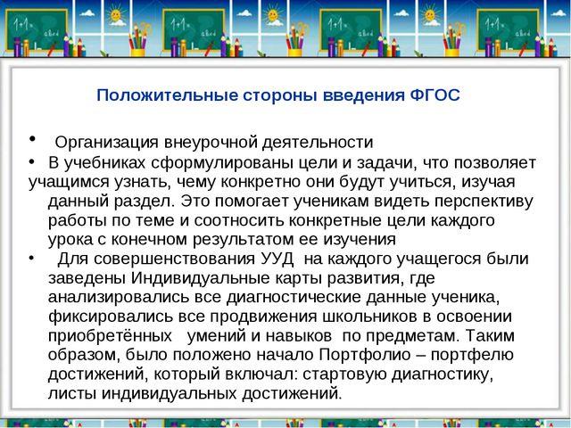 Положительные стороны введения ФГОС Организация внеурочной деятельности В уче...