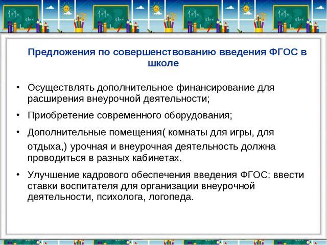Предложения по совершенствованию введения ФГОС в школе Осуществлять дополнит...