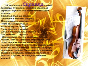 ЗА необычный звук называют королевой оркестра. музыкант, который играет на с