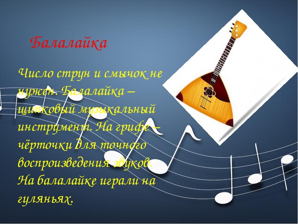 Балалайка Число струн и смычок не нужен. Балалайка – щипковый музыкальный ин...