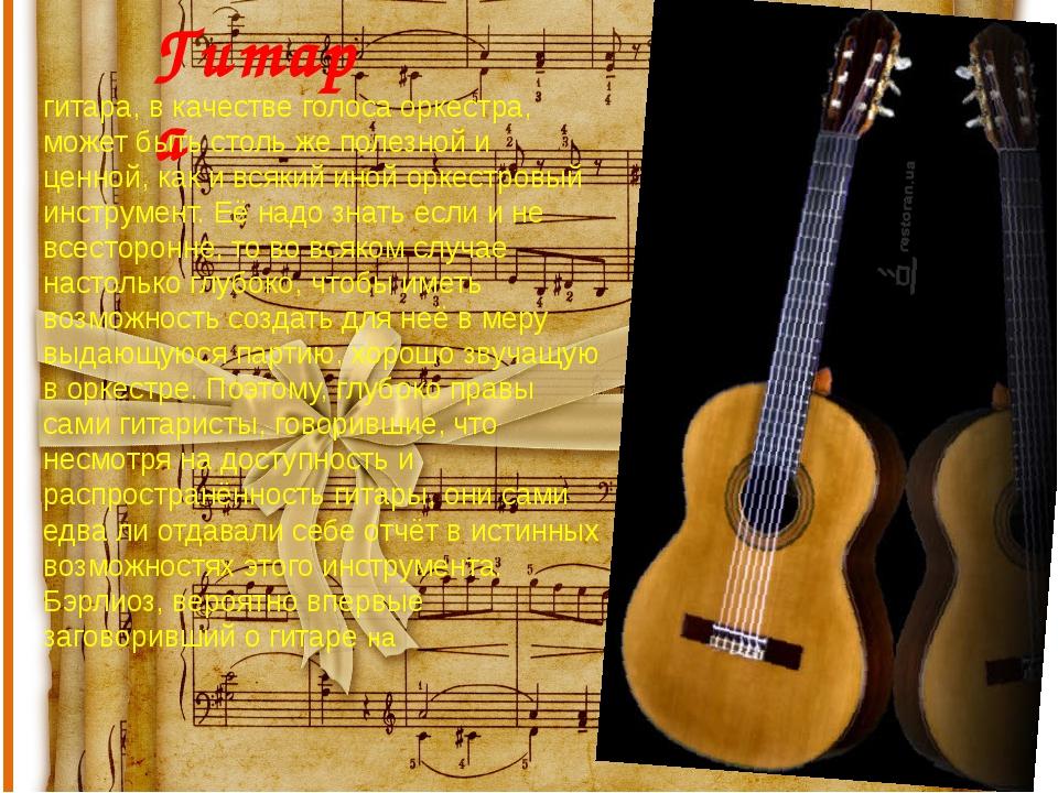Гитара гитара, в качестве голоса оркестра, может быть столь же полезной и це...