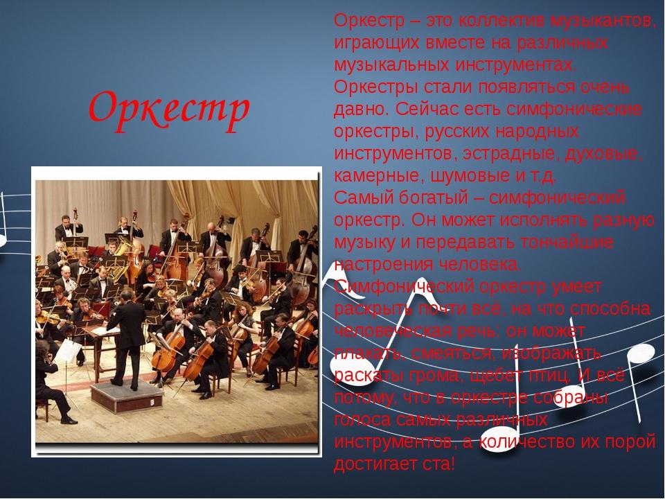 Оркестр Оркестр – это коллектив музыкантов, играющих вместе на различных муз...