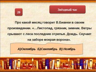 Про какой месяц говорит В.Бианки в своем произведении. «…Листопад, грязник, з