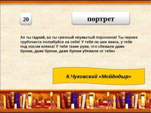 НА ГЛАВНУЮ К.Чуковский «Мойдодыр» Ах ты гадкий, ах ты грязный неумытый порос