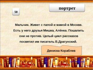 Мальчик. Живет с папой и мамой в Москве. Есть у него друзья Мишка, Алёнка. По