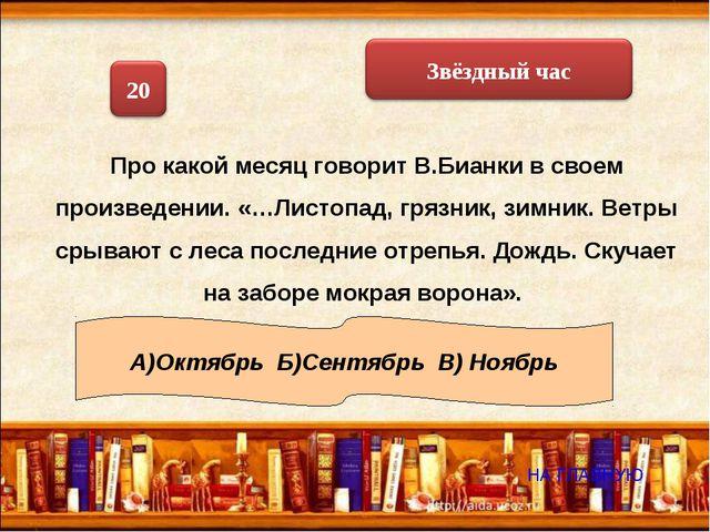 Про какой месяц говорит В.Бианки в своем произведении. «…Листопад, грязник, з...