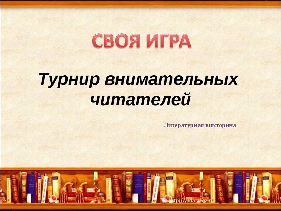 Турнир внимательных читателей Литературная викторина