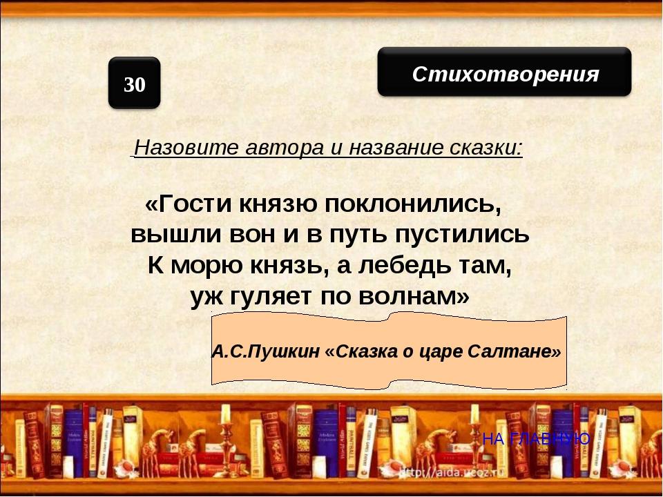Назовите автора и название сказки: «Гости князю поклонились, вышли вон и в п...