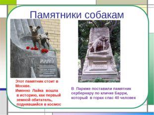 Памятники собакам Этот памятник стоит в Москве. Именно Лайка вошла в историю,