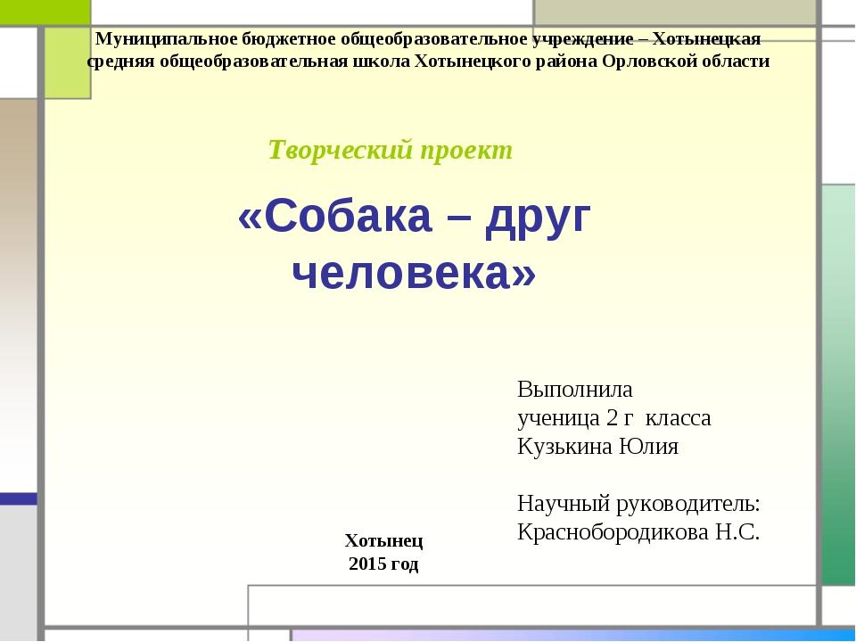 Муниципальное бюджетное общеобразовательное учреждение – Хотынецкая средняя о...