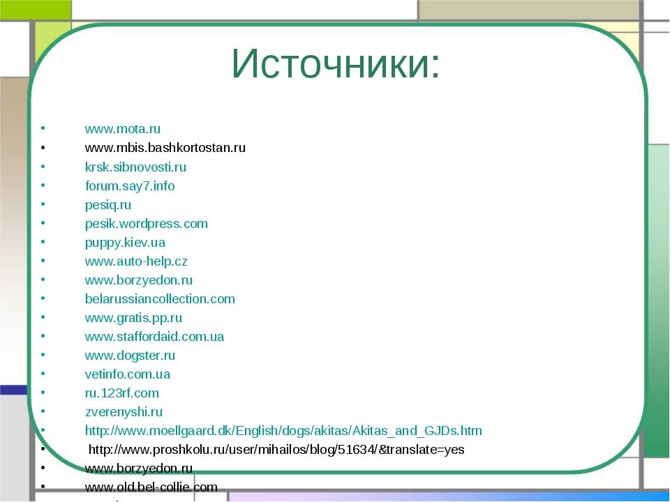 Источники: www.mota.ru www.mbis.bashkortostan.ru krsk.sibnovosti.ru forum.say...
