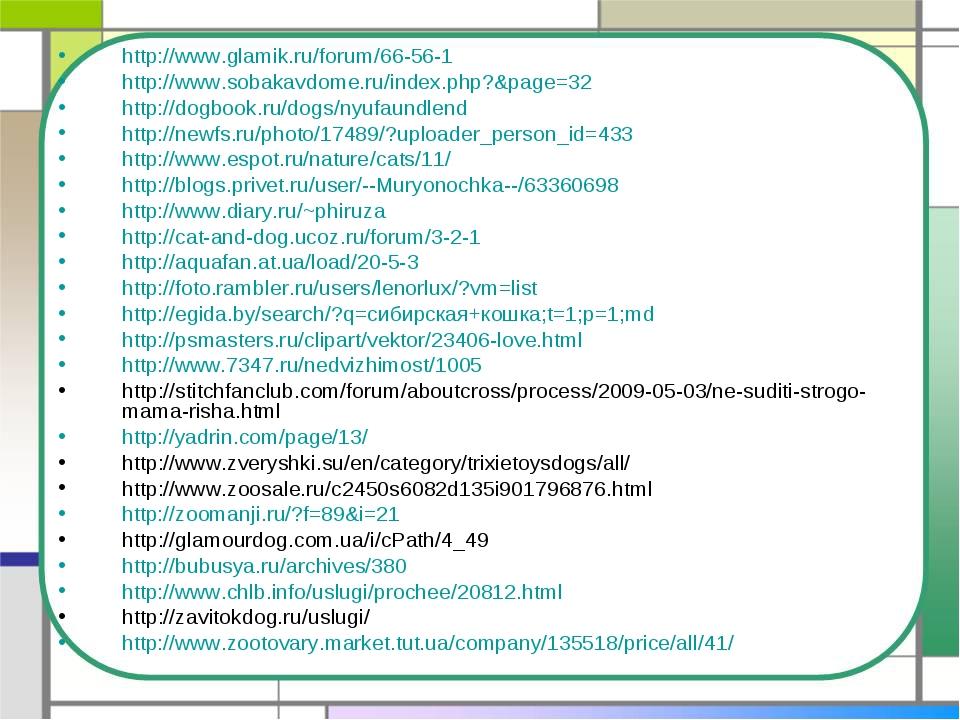 http://www.glamik.ru/forum/66-56-1 http://www.sobakavdome.ru/index.php?&page=...