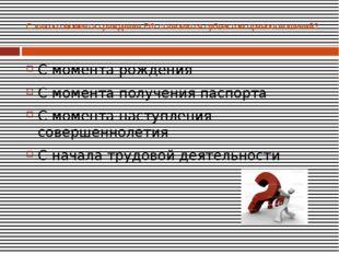 С какого момента гражданин РФ становится субъектом правоотношений? С момента