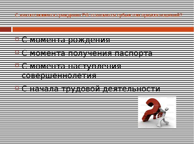 С какого момента гражданин РФ становится субъектом правоотношений? С момента...