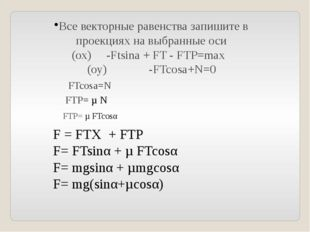 Все векторные равенства запишите в проекциях на выбранные оси (ох) -Ftsina +