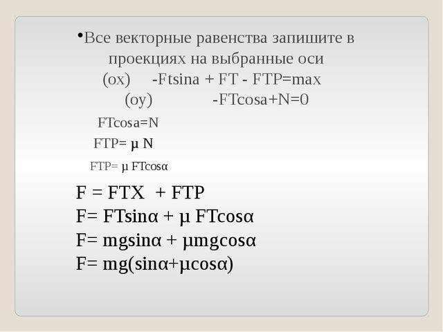 Все векторные равенства запишите в проекциях на выбранные оси (ох) -Ftsina +...