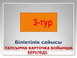 3-тур