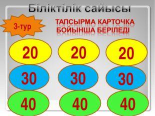 3-тур 20 30 40 20 20 30 30 40 40