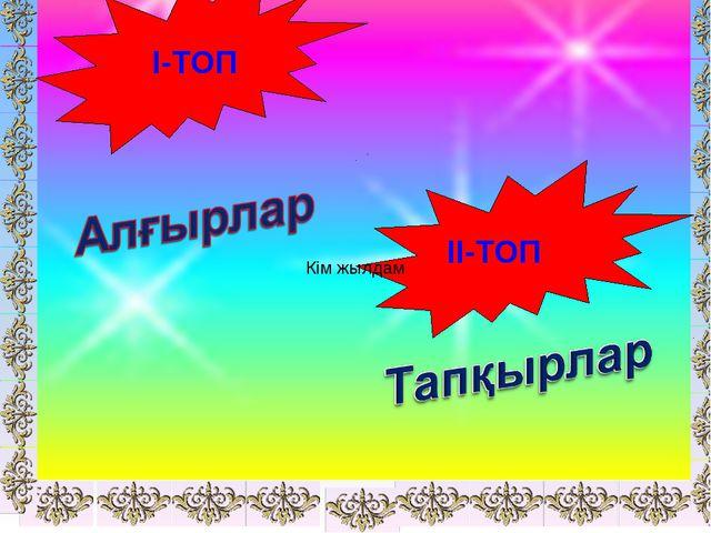 ІІ-ТОП І-ТОП Кім жылдам