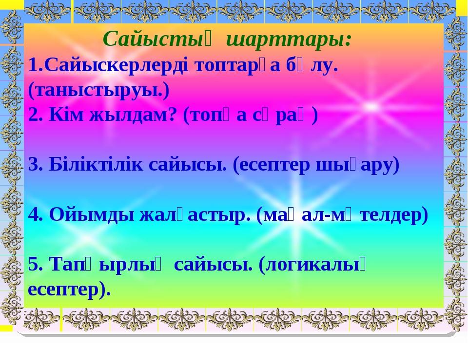 Сайыстың шарттары: Сайыскерлерді топтарға бөлу. (таныстыруы.) 2. Кім жылдам?...