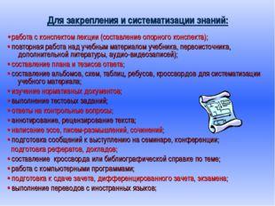Для закрепления и систематизации знаний: • работа с конспектом лекции (состав