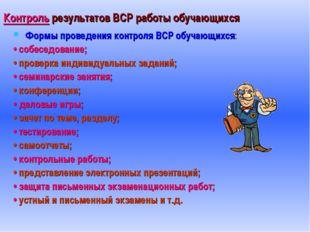Контроль результатов ВСР работы обучающихся Формы проведения контроля ВСР обу